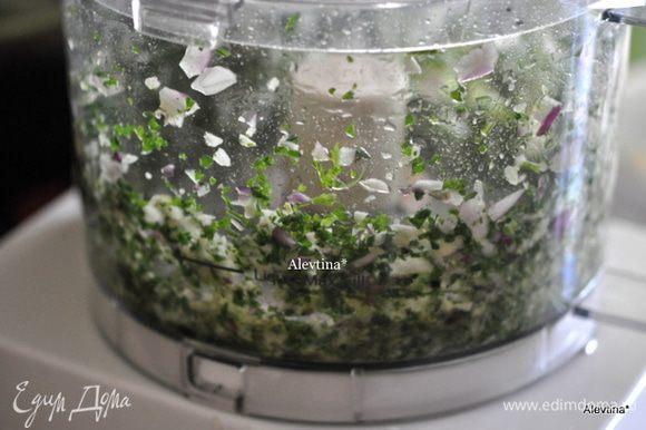 В кухонном комбайне порубить мелко чеснок, свежую петрушку, лук. Добавить оливковое масло, перемешать.