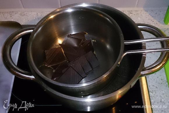 Оставшийся шоколад растопить на паровой бане.