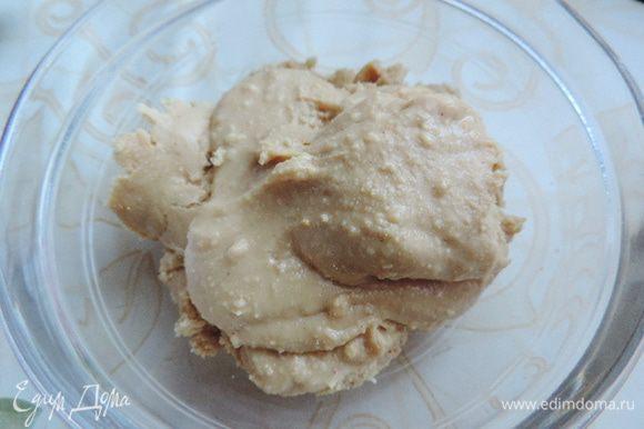 Если у вас нет возможности купить готовую арахисовую пасту (не масло!), приготовим ее сами. Нам понадобится приблизительно 100 г обжаренного очищенного арахиса и щепотка соли. Помещаем арахис в кофемолку, мельничку, блендер и измельчаем до тех пор, пока орехи не начнут выделять масло и не превратятся в густую, практически однородную, пасту. Оставляем до востребования.