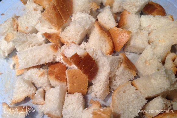 Духовку разогрейте до 160 градусов. Хлеб нарежьте ломтиками.