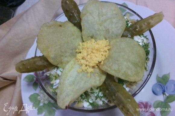 Выкладываем цветок из чипсов: серединка из желтка, листики из огурчика (вырезаем из шкурки). Салат готов!!! :) Приятного аппетита!!!