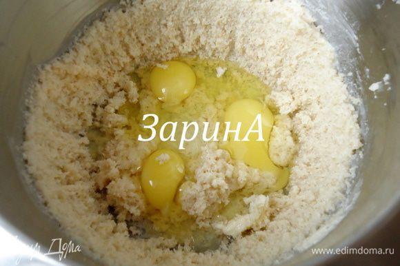Затем добавить яйца (средней величины) и взбить вместе с маслом.