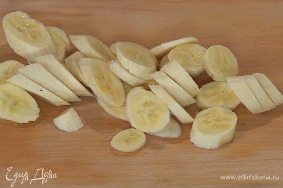 Бананы почистить и нарезать кружками наискосок.