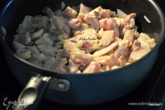 На сковороде разогреть оливковое масло, добавить порезанные кубиками куриные грудки или голень без кости и кожицы. Обжаривать примерно 3-5 мин., затем добавить мелко нашинкованный чеснок и луковицу, выход лука примерно 1/2 стакана. Готовить еще 5 мин.