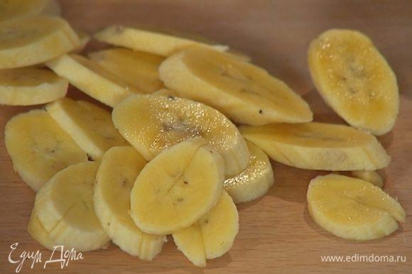 Бананы почистить и нарезать наискосок тонкими ломтиками.