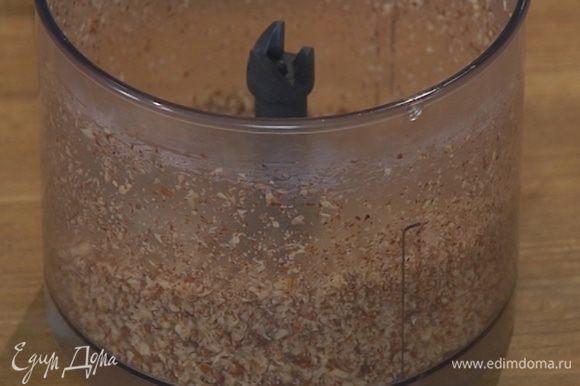 Орехи измельчить в блендере в мелкую крошку.