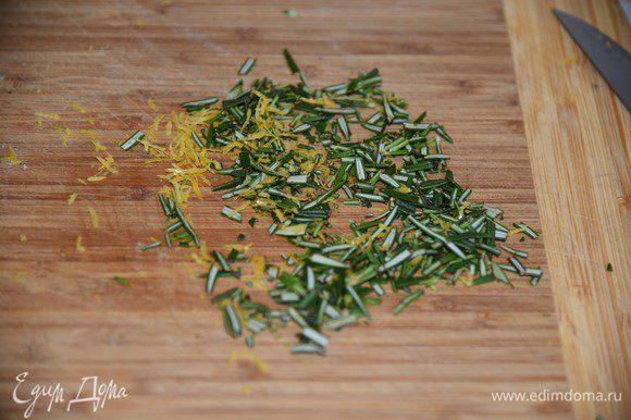 В орехи добавить мёд и перемешать со всех сторон, чтобы каждый орешек покрылся мёдом. Листочки розмарина мелко порубить и растереть с лимонной цедрой.