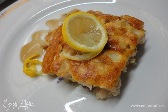 Подавать с лимоном и каким-нибудь кисленьким соусом. Мне нравится с салатным соусом «Бальзамико».