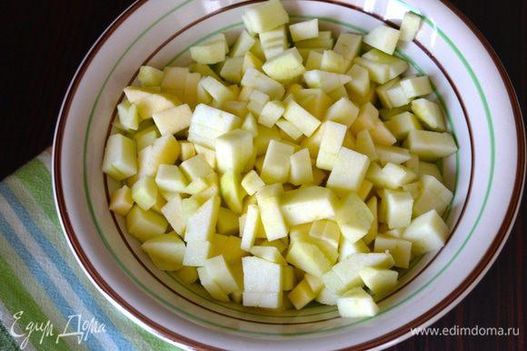 Яблоки почистить, удалить сердцевину, нарезать небольшими кубиками.