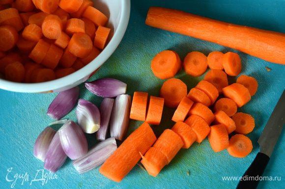Тем временем подготовить овощи для супа. Лук-шалот очистить и нарезать на четвертинки. Морковь очистить и нарезать кружочками.
