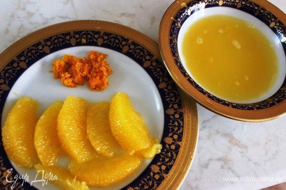 Натереть цедру апельсина, вырезать несколько целых долек для подачи салата (без внутренних перепонок), из оставшейся части отжать сок.