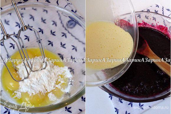 Желтки смешать с 3 ч. л. крахмала (с горкой) и влить в горячее черничное пюре, интенсивно перемешивая.