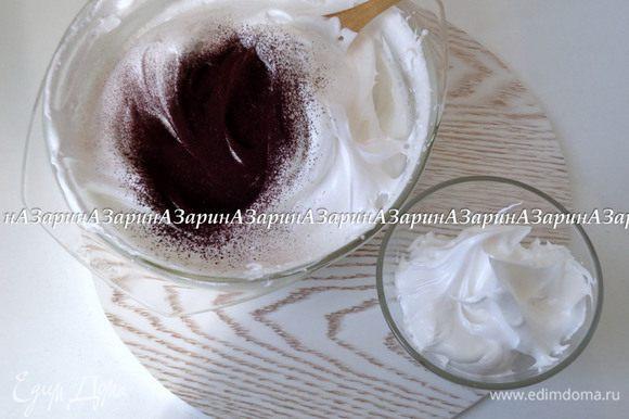 Отложить пару ложек крема, а в большую часть всыпать черничную пудру( в ингредиентах она указана как пищевой краситель). Хорошо перемешать крем с пудрой.