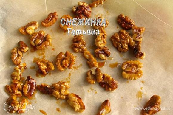 Выкладываем карамелизированные орешки на пергамент. Оставляем остыть.