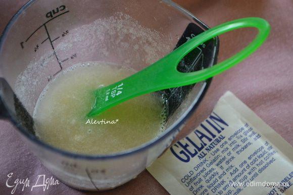 Развести желатин в холодном вине, затем добавить немного кипящей воды, чтобы желатин оконачательно растворился, но не был слишком жидким.