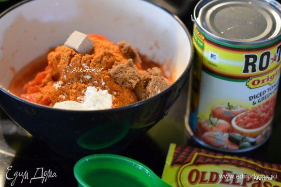 В емкости смешать остальные ингредиенты: специя Тако упаковка, помидоры баночные, кубик бульонный поломанный, сахар коричневый, перец чили или халапеньо перец очистить от семян и порезать тонко.