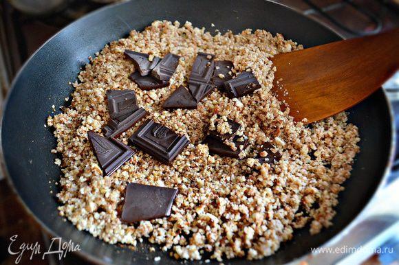 Шоколад разломать на кусочки и смешать с горячими орехами, дать растаять. Добавить щепотку соли и 2 ч. л. сахара, перемешать.