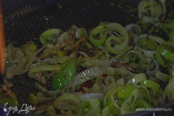 Разогреть в сковороде оливковое масло и обжарить порей до легкого золотистого цвета, когда лук будет почти готов, добавить кориандр, зиру, тархун, немного посолить и поперчить, все перемешать.