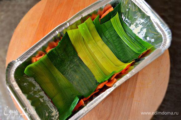 Форму выстелить бумагой для запекания (или же, как у меня, использовать алюминиевую форму). Смазать форму сливочным маслом. Чередуя, выложить на дно формы морковь и лук-порей.