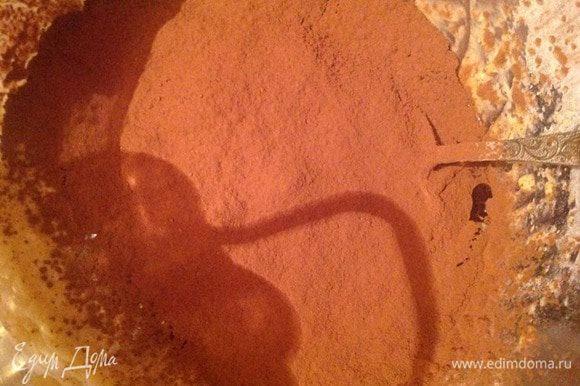 Перемешать муку с разрыхлителем и просеивая добавить к основной массе, вместе с какао. Оставьте 4 ст. л. муки на потом, он нам в конце пригодится. Всю массу хорошенько перемешать до однородности.