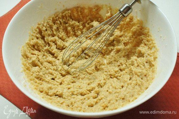 Сливочное масло комнатной температуры взбить миксером. Добавить мед, коричневый и ванильный сахар и продолжить взбивать около 2 минут.