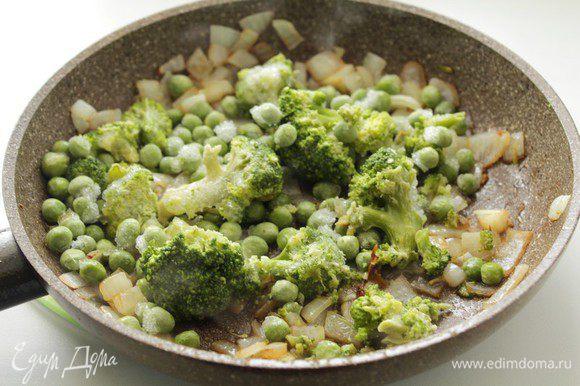 Крупно нарежьте большую луковицу и обжарьте, добавьте горошек и брокколи, потушите несколько минут.