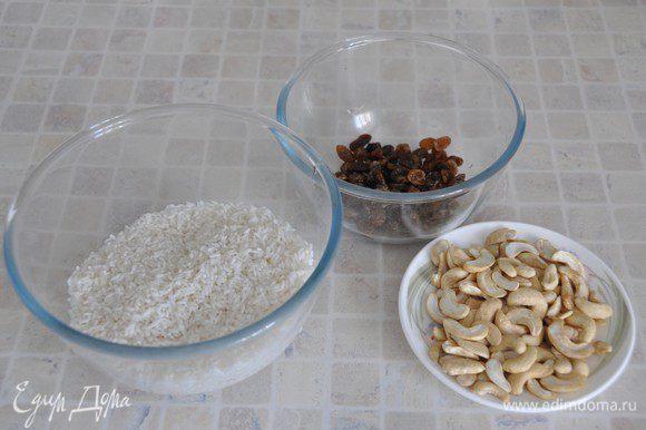 Рис и изюм хорошо промыть. Орехи кешью разделить на половинки.