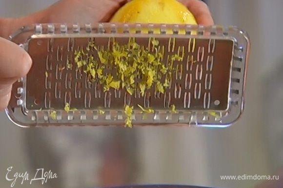 Натереть на мелкой терке 1/2 ч. ложки лимонной цедры, из лимона выжать 1 ст. ложку сока.