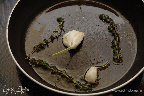 Широкой стороной ножа раздавить 2 зубчика чеснока. На масле от вяленных томатов слегка обжарить чеснок и 2 веточки тимьяна до характерного запаха, после чего удалить их из сковороды.