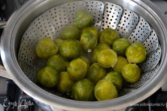 Брюссельскую капусту вымыть и приготовить на пару - 15 минут.
