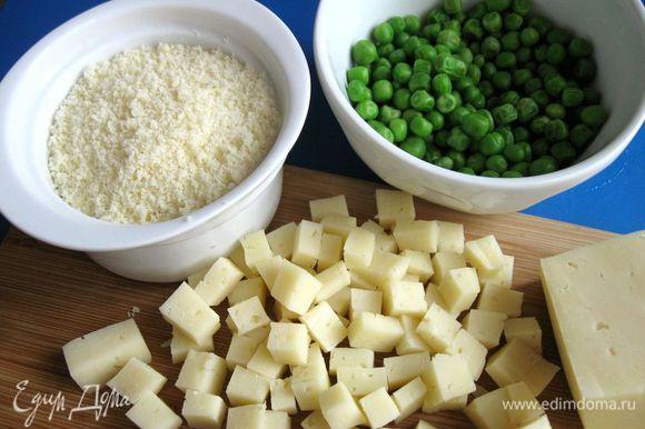 Горошек отморозить и проварить 2 – 3 минуты. Откинуть на дуршлаг. Натереть пармезан для рисовой оболочки аранчини на мелкой терке. Для начинки сыр ( у меня сыр Чембар) порезать кубиками.