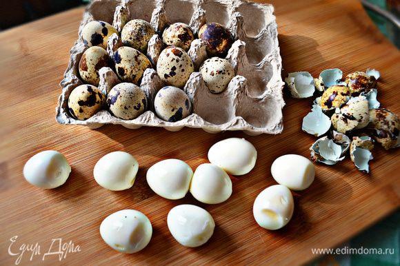 Тем временем перепелиные яйца сварите вкрутую (3 минуты), обдайте холодной водой и очистите от скорлупы.
