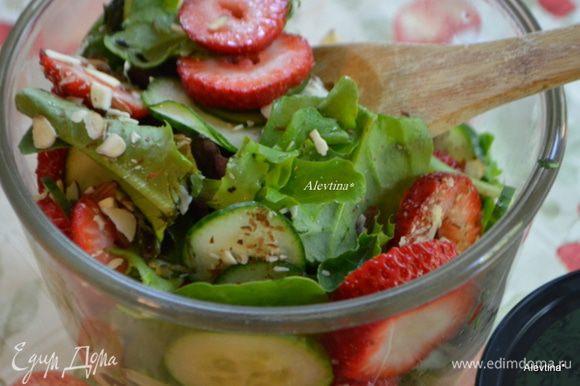 Смесь салатную смешать с клубникой, огурцом порезанным, очищенными кубиками авокадо.
