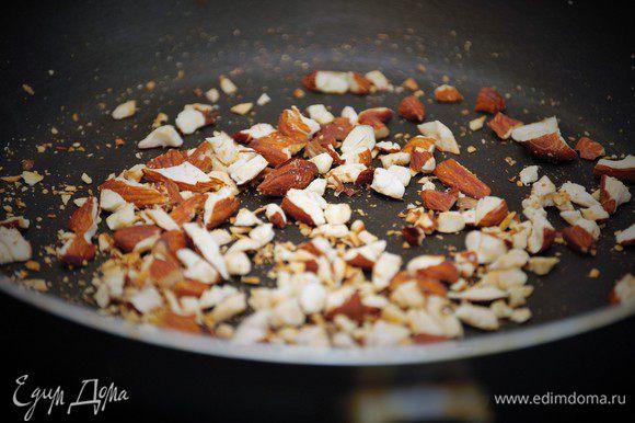 Миндаль измельчить в крупную крошку и поджарить на сухой сковороде.