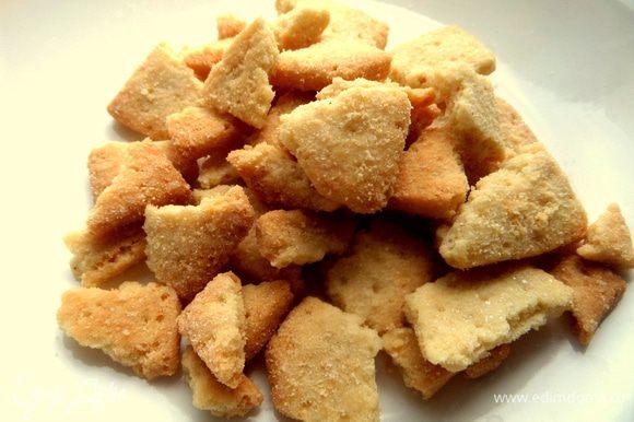Любое печенье (интересно будет с орехами!) покрошить крупно.