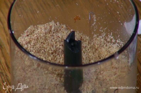 Миндаль измельчить в блендере в мелкую крошку.