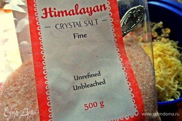 """В последнее время постоянно использую гималайскую соль, она менее """"солёная"""" и в ней 82 микроэлемента!"""
