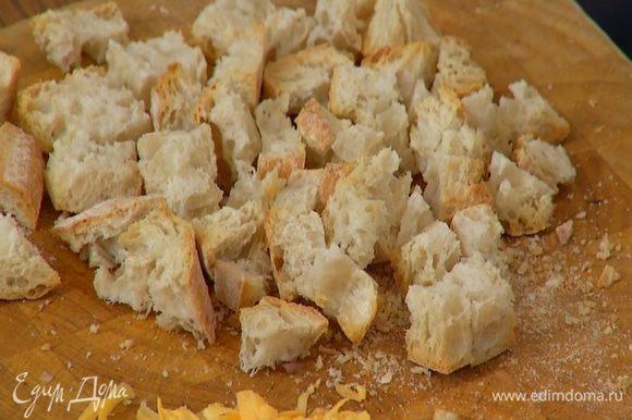 Сухой хлеб нарезать небольшими кубиками.