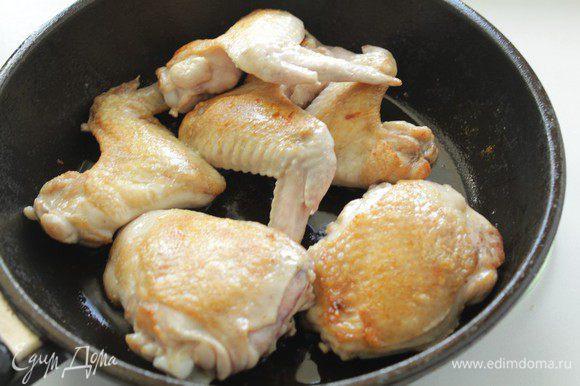 Бедра и крылья обжариваем на раскаленном растительном масле до золотистой корочки. Откладываем отдельно на тарелку.