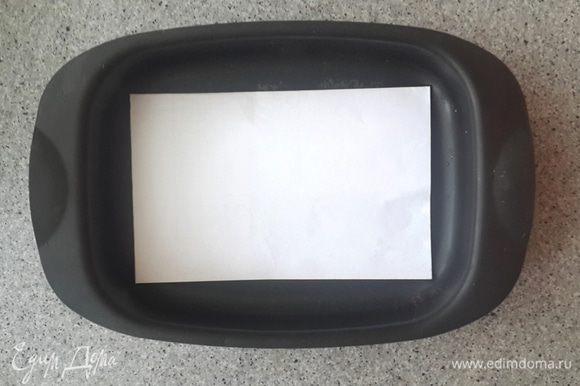 В прямоугольной форме прикидываем будущий размер книги. Бумажный вкладыш должен лечь так, чтобы потом не срезались углы (Это форма будущего бисквита). У меня размер формы 24 на 17 см.