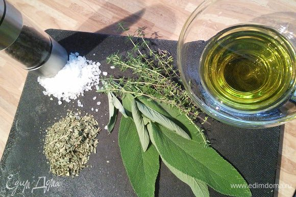 Из ароматных трав (у меня кроме эстрагона/тархуна все травки свежие), крупной морской соли и перца сделать кашицу, добавить 2 ст л оливкового масла.
