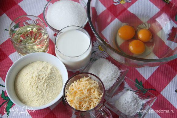 Нам понадобятся: 1 стакан кукурузной муки, 1 стакан сахара, 1 стакан молока, 1 стакан тёртого твёрдого сыра, 1/2 стакана растительного масла без запаха, 3 яйца, 2 ст. л. кокосовой стружки, 1 ст. л. разрыхлителя.