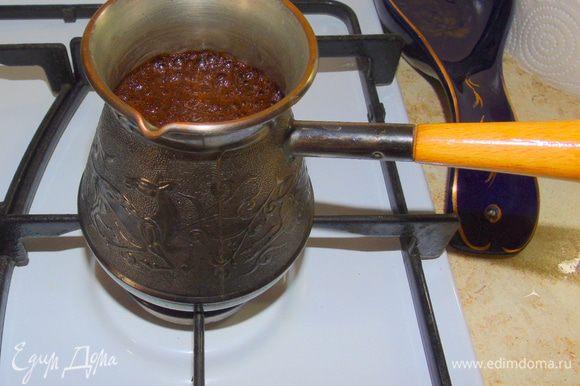 Вернуть турку на плиту и проделать тоже самое несколько раз, но не допускать кипячения напитка.
