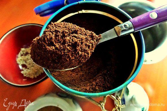 Берём кофе как Вы любите.