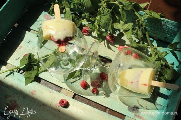 Вернуть в морозилку до полного замерзания. Перед подачей вынуть мороженое из форм, вновь обдав их горячей водой, и немедленно наслаждаться летним десертом!