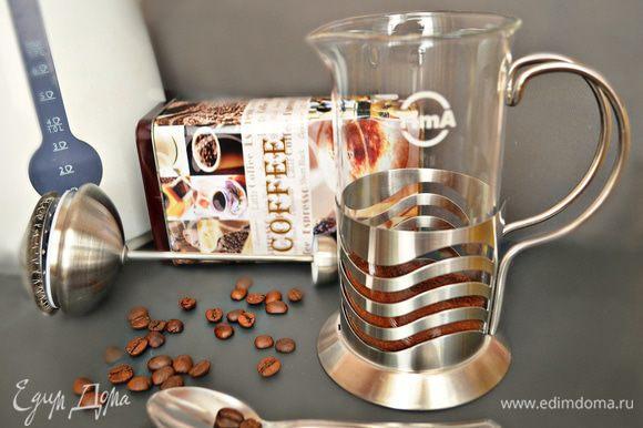Для начала необходимо заварить кофе во френч-прессе.