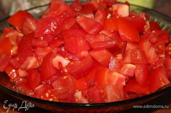 заранее помидоры нарезаем кубиком. Здесь немного добавлю, что лучше все-таки помидоры очистить от кожуры. Я поленилась в этот раз, а зря.