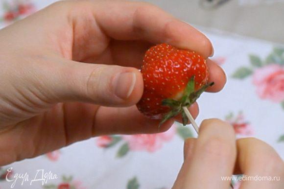 Насадить клубнику на зубочистку. Это нужно для удобства. Так мы создаём подобие кондитерского гвоздя.