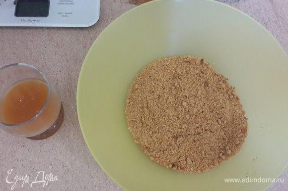 Печенье измельчаем в крошку, добавляем сок, перемешиваем тщательно