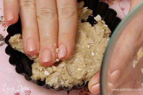 Заполнить тестом формочки для тарталеток. Убрать в духовку на 10 минут при температуре 160С.